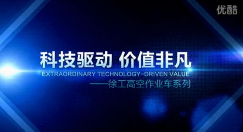 徐工高空作业车系列宣传视频