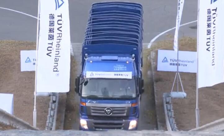 欧曼ETX载货车挑战莱茵认证