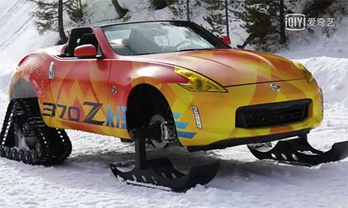 会玩!日产370Zki雪地概念车发布 !