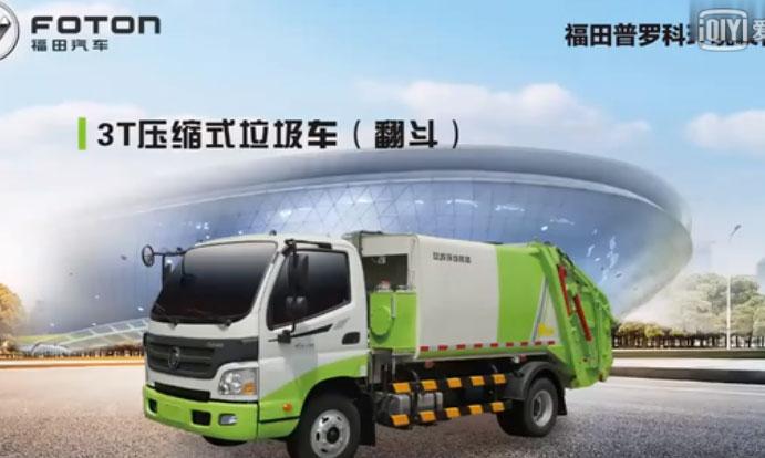 福田AUV压缩式翻斗垃圾车(3T)作业实况视频