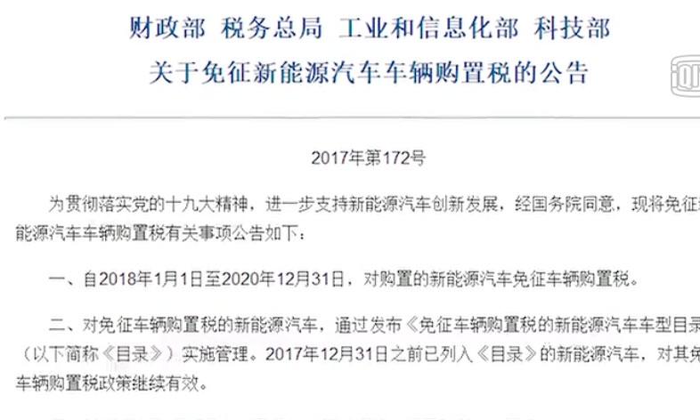 新能源免征购置税政策延长